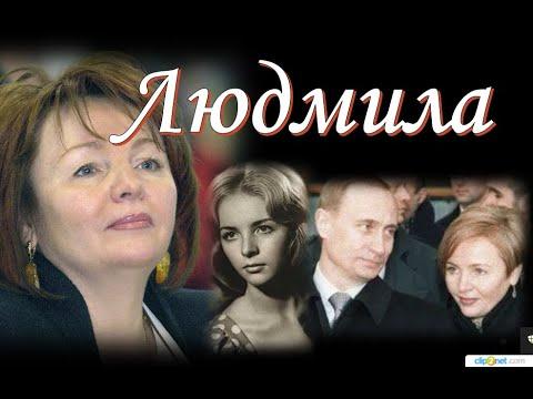Людмила Путина:\