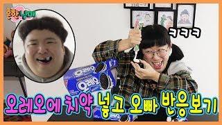 우당탕탕 병맛 홈비디오 10! 오레오에 치약넣고 으뜸이 반응보기ㅋㅋㅋ(흔한남매)