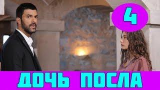 ДОЧЬ ПОСЛА 4 СЕРИЯ РУССКАЯ ОЗВУЧКА (сериал, 2020). Анонс, дата выхода