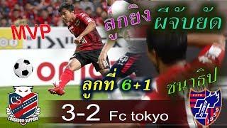 ชนาธิป ยิง!FC โตเกียว ประตูชัย 3-2 มาดูวินาทีผีจับยัด (มุมแฟนบอลเฮสนั่น)チャナティップ