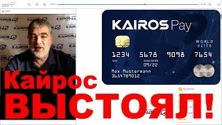 ОКС 13.12.2016 Выплаты идут! Карта Kairos Pay, Master Card, А. Кишкин 13 12 16
