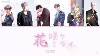 【 歌詞・日本語字幕】ASTRO(アストロ ???? ) - 花咲ケミライ (日本デビュー曲)