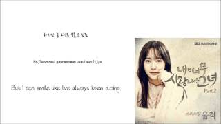 Krystal-All of a sudden [울컥] (Han/Rom/Eng lyrics)