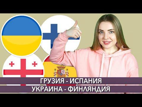 УКРАИНА - ФИНЛЯНДИЯ / ГРУЗИЯ - ИСПАНИЯ / ЧЕМПИОНАТ МИРА-2022 / ПРОГНОЗ НА ФУТБОЛ