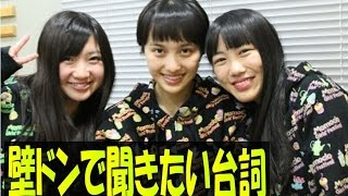 ももいろクローバーZの百田夏菜子さん、有安杏果さん、高城れにさんがラジオで 壁ドンで言われてみたい台詞について語っています。 その中で...
