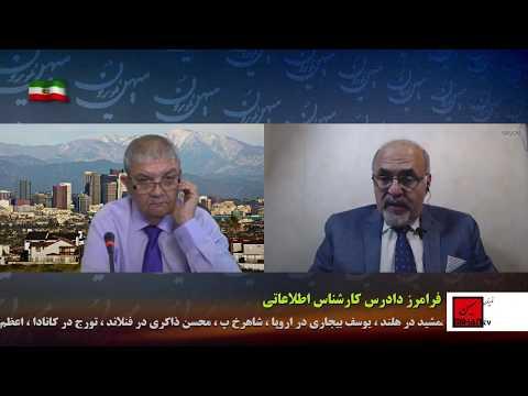 از وضعیت ایران وعربستان تا ماجراهای دورع پردازیهای شارلاتانی بنام فخر اور در نگاه فرامرز دادرس