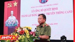 Lễ Ra Mắt Đảng Bộ Cục Truyền Thông CAND | ANTV