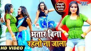 लेडीज स्पेशल वीडियो सांग 2020 | भोजपुरी का यह वीडियो सांग महिलाओ को बहुत पसंद आ रही है | Hit Song