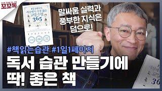 [책 선물 이벤트] 독서 습관부터 지식까지 딱 한 권으…