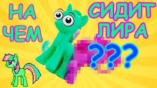ШОК! Все Пони ГРУСТНЫЕ! ЧТО СДЕЛАЛА ЛИРА что бы это ИСПРАВИТЬ? Май Литл Пони Мультик от Kiwi Show