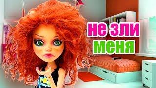 ЧТО ЕСЛИ, у тебя плохое настроение ПОСЛЕ ШКОЛЫ! Куклы Монстер Хай, видео для девочек