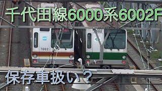 【引退した6000系6002Fは保存車扱いか】東京メトロ有楽町線新木場車両基地にて 千代田線6000系