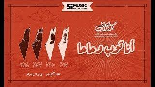 انا اتوب وحاحا | مجموعة يلالان | Ana Toob & 7a7a | Yalalan Group