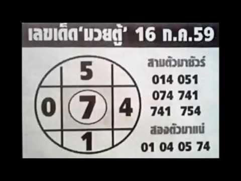 เลขเด็ด 16/7/59 มวยตู้ หวย งวดวันที่ 16 กรกฏาคม 2559