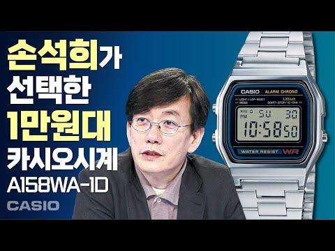 2019ver. [손석희 시계] 만오천원대 카시오 전자시계 (A158WA-1D) 리얼 리뷰!! (Casio a158wa-1d review)