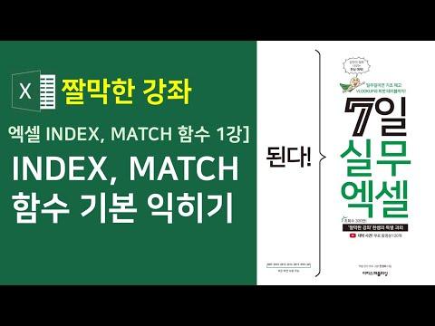짤막한 강좌] 엑셀 45강 - index, match 함수 기본 익히기