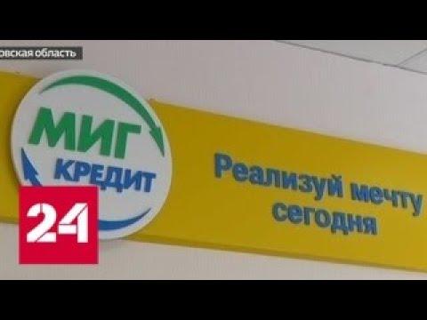 Микрофинансовая организация повесила долги на жителей Первоуральска - Россия 24