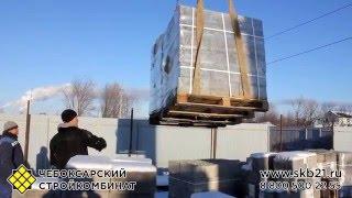 Разгрузка теплоэффективных блоков(На объекте нашего заказчика мы сняли видео процесса разгрузки поддонов с теплоблоками из фуры., 2016-01-13T20:23:29.000Z)