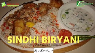 sindhi biryani quick recipe!how to make quickly sindhi biryani
