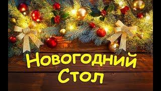 Новогодний Стол 2019 / Праздничные Блюда / Блюда на Новый Год / New Year's Table
