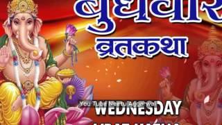 बुद्धवार व्रत कथा और पूजन विधि - Budhwar Vrat Katha