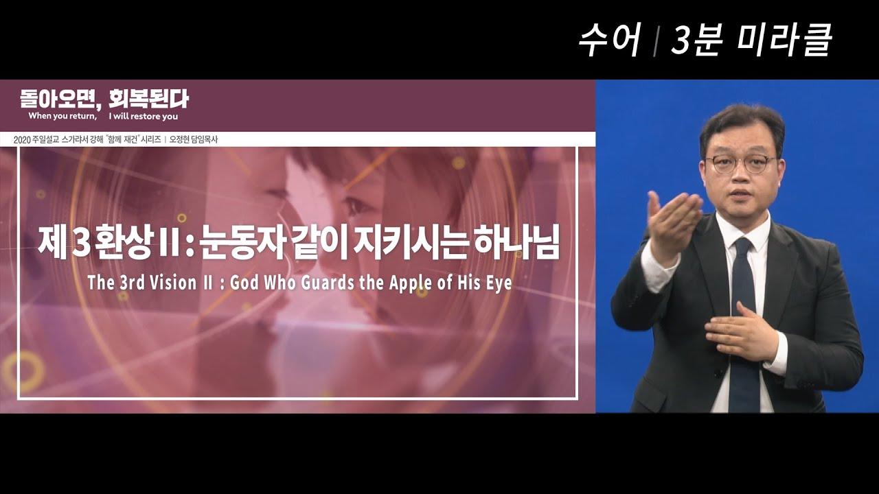 [사랑의교회   수어 3분 미라클] 제3 환상Ⅱ : 눈동자 같이 지키시는 하나님