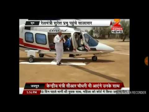 Railway Minister Suresh Prabhakar Prabhu arrived from helicopter with Salasar!!