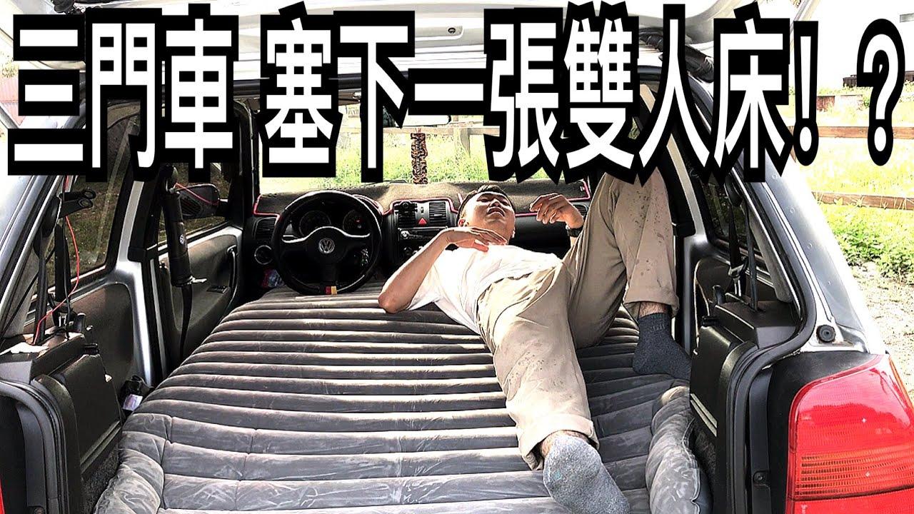 小車改裝-車床 房車 露營車! - YouTube