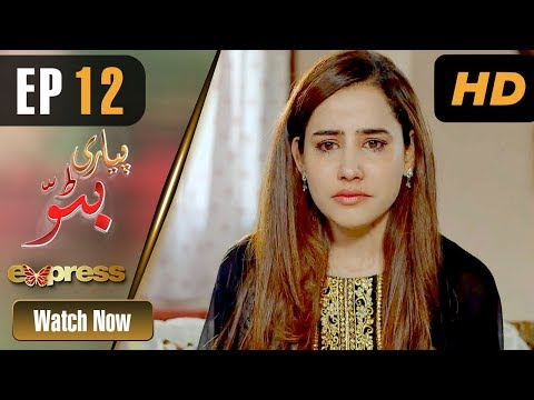 Piyari Bittu - Episode 12 - Express Entertainment Dramas