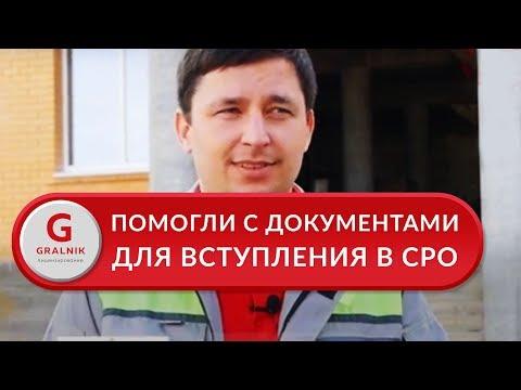 видео: Получить допуск СРО в строительстве в любом регионе в сжатые сроки.