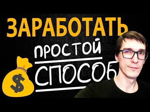 Как НОВИЧКУ заработать деньги в интернете | 100% БЕЗ ВЛОЖЕНИЙ
