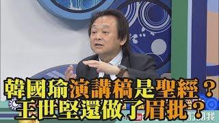 《新聞深喉嚨》精彩片段 韓國瑜演講稿是聖經?王世堅還做了眉批?