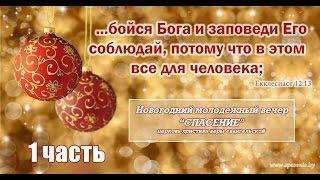 Молодежный новогодний вечер 2017 (1 часть)  / Церковь Спасение(Молодежный новогодний вечер 2 января 2017