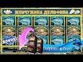 Вулкан Онлайн- Как Заработать в Игровом Автомате Дельфин[Dolphin s Pearl].Казино с Выводом Денег