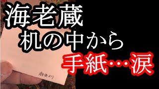 市川海老蔵さんが24日、自身のブログを更新し、机の中に妻・小林麻央...