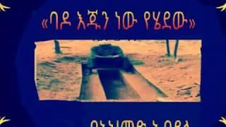 Bado Ejun Nw Yehidew