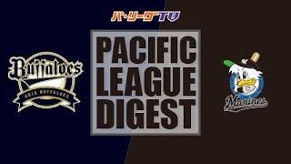 バファローズ対マリーンズ(京セラドーム大阪)の試合ダイジェスト動画。2...