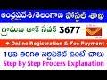 Postal GDS Registration Process In Telugu || AP and Telangana Postal Jobs Recruitment || Fee Payment