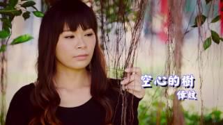 [MV完整版]誠心電視台-倖妏 - 空心的樹