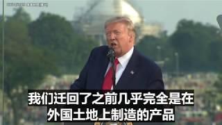 川普在独立日讲话中强调,中国政府必须被全面追责 | Trump Mount Rushmore Speech 7/3/2020