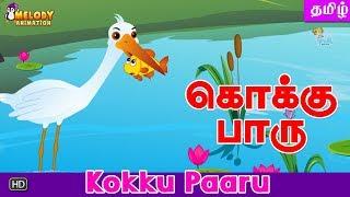 Kokku Paru | Animated Rhyme | Tamil Kids Rhyme | Cartoon Tamil Rhyme