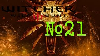 Ведьмак 3 Прохождение Часть 21 Гвинт и Лешачиха