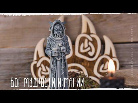 Славянский Бог Велес. Значение символов Велеса. Кому подойдут обереги Велеса?