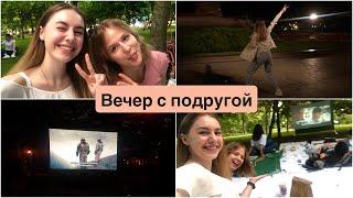 Гуляем по Ночному Киеву 😍 Кино под Открытым Небом ✨ Кайфовый день ❤️