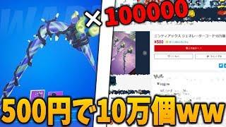 【フォートナイト】ハロウィン限定アイテムが500円で10万個買えるサイトがヤバいw 【前編】