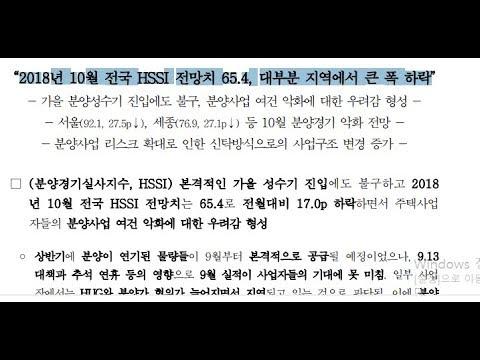 10월 아파트 입주경기 실사지수공개..수도권 부동산 유령도시화 시작 됬는가?서울 아파트