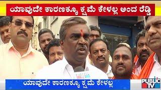 Somashekar Reddy Denies To Apologize For His Statements On Muslim Community