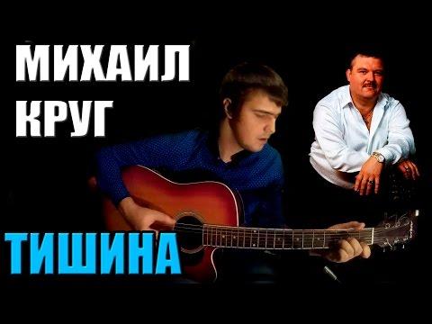 Михаил Круг - Тишина (Кавер) ♪♫