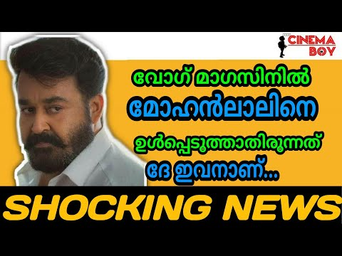 Vogue avoid Mohanlal..?? #Mohanlal #Mohanlalnewcinema #Bigbrother #Mohanlalsongs #Lalettan #Mohanlal Mp3