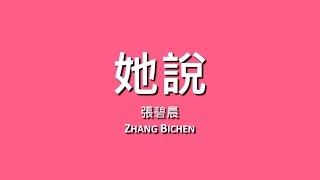 張碧晨 Zhang Bichen / 她說【歌詞】